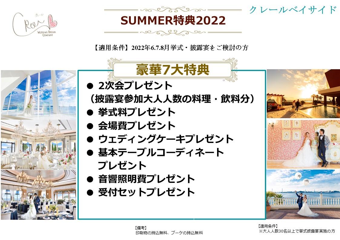 SUMMER特典2022(CBS)HP用.jpg